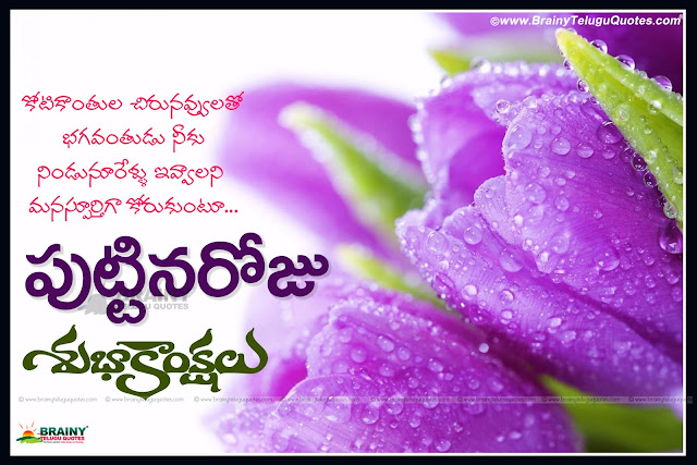Here is a Fresh and New Good Morning Quotations for Friends, Boss Birthday Greetings in Telugu Language, New Telugu Political Birthday Messages and quotes images, Telugu Puttinaroju Kavithalu images, Nice Telugu Birthday Wallpapers and Greetings Images.
