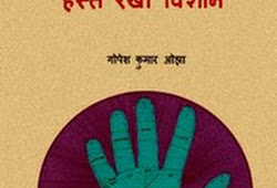 Pdf hindi in ka nagaon rahasya