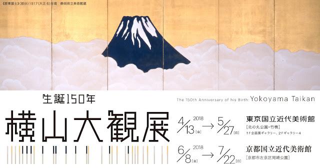 The 150th Anniversary of his Birth: Yokoyama Taikan, The National Museum of Modern Art, Kyoto