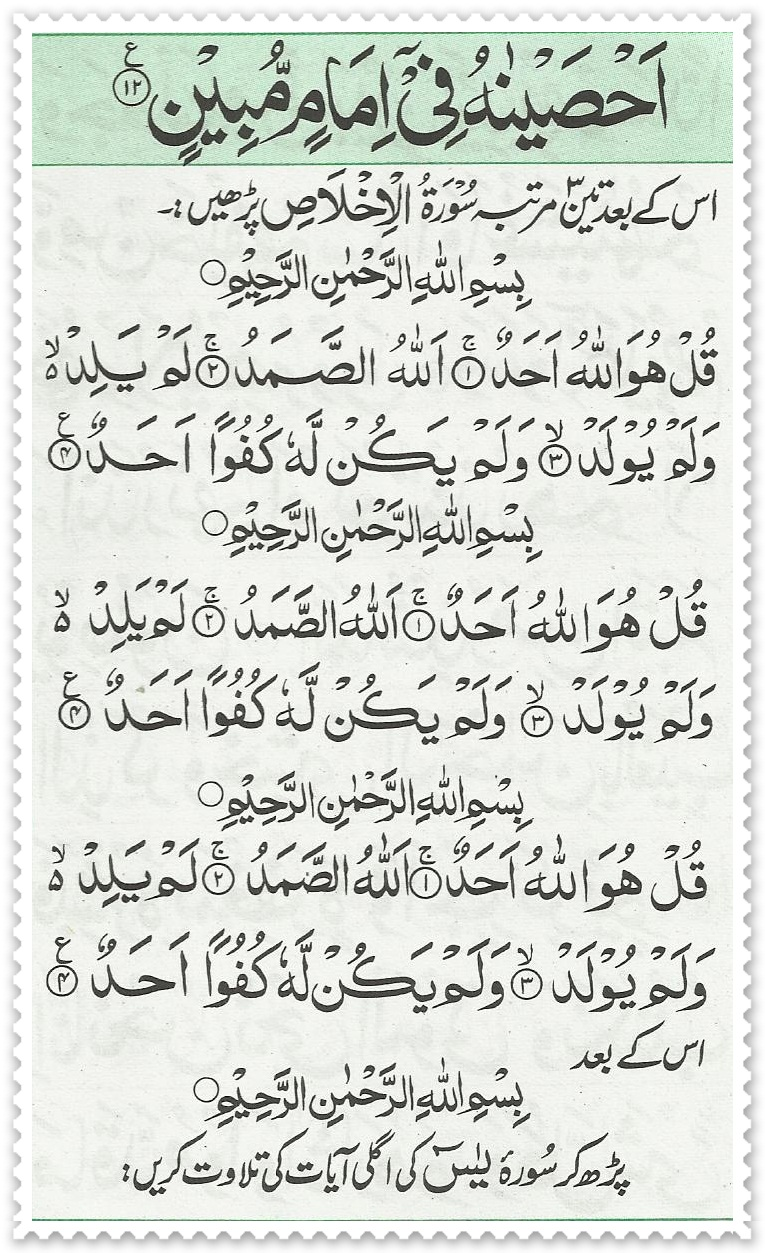 Surah Rehman With Urdu Translation Pdf