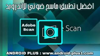 تحميل افضل برنامج ماسح ضوئي للاندرويد، تنزيل تطبيق Adobe Scan: PDF Scanner, OCR، تنزيل برنامج سكانر للاندرويد، تنزيل برنامج الماسح الضوئي للجوال، برنامج الماسح الضوئي للموبايل، تحميل برنامج سكانر للجوال، افضل برنامج سكانر للاندرويد، تحميل  Adobe Scan للاندرويد، تنزيل  Adobe Scan، سكانر، ماسح ضوئي، للاندرويد