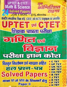 UPTET &  CTET  Solved Paper By Youth Competition