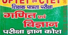 Math and Science UPTET CTET Solved Paper By Youth Competition in