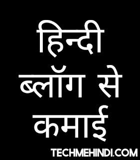 हिन्दी ब्लॉग से कमाई कैसे करें, How to Earning from Hindi Blogs