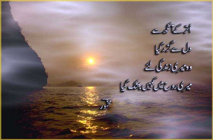 Sad Wallpaper Quotes In Urdu Poetry Romantic Amp Lovely Urdu Shayari Ghazals Baby