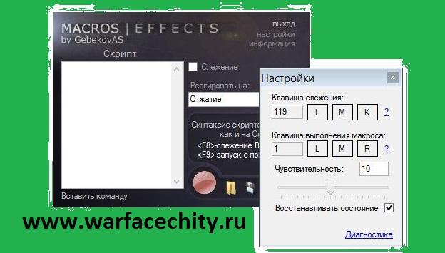 Macros effects 1.9