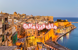 ملف طلب فيزا مالطا / visa Malte
