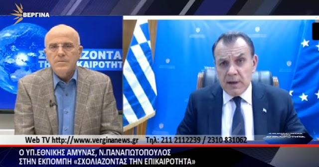 Παναγιωτόπουλος για προσλήψεις: Μετά τους ΟΒΑ θα ακολουθήσουν ΕΠΟΠ-Τι είπε για την αύξηση θητείας (ΒΙΝΤΕΟ)