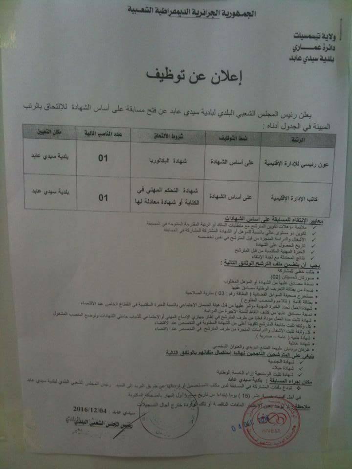 إعلان مسابقة توظيف ببلدية سيدي عابد ولاية تيسمسيلت