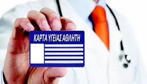 Παράταση κάρτας υγείας έως τις 31 Ιουλίου 2019