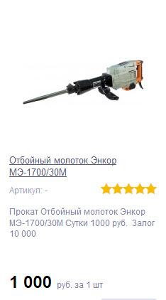 Прокат Отбойный молоток Энкор МЭ-1700/30М  Сутки 1000 руб.  Залог 10 000