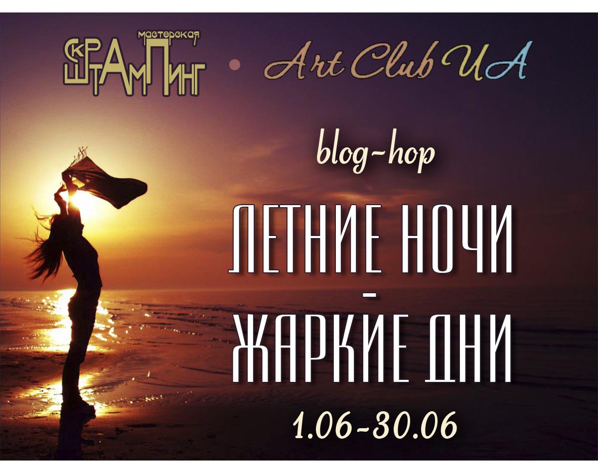 Блог-Хоп Летние Ночи