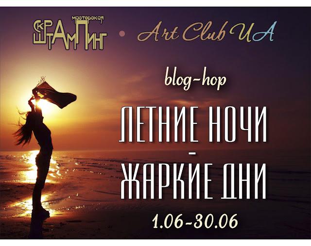 "Блог-Хоп ""Летние ночи - жаркие дни""!"