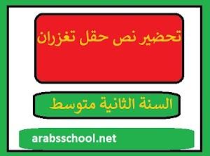 تحضير نص حقل تغزران لغة عربية للسنة الثانية متوسط الجيل الثاني