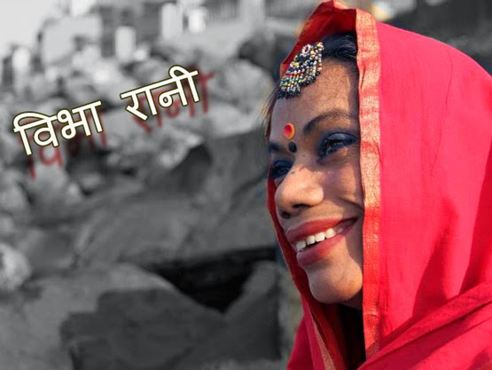 रंडागिरी - कहानी: विभा रानी : Hindi Kahani Randagiri by Vibha Rani