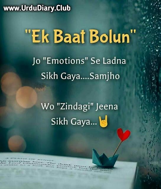 """Ek Baat Bolun   Jo """"Emotion"""" se Ladna  Sikh gaya... Samjho  Wo """"Zindagi"""" Jeena  Sikh gaya..."""
