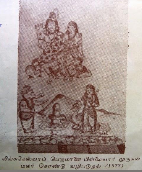 Koneswaram1970