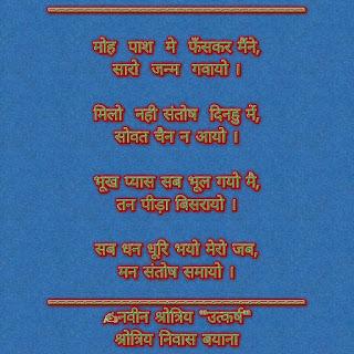 Saar-Chhand-utkarsh kavitawali
