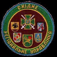 Емблема Східного регіонального управління