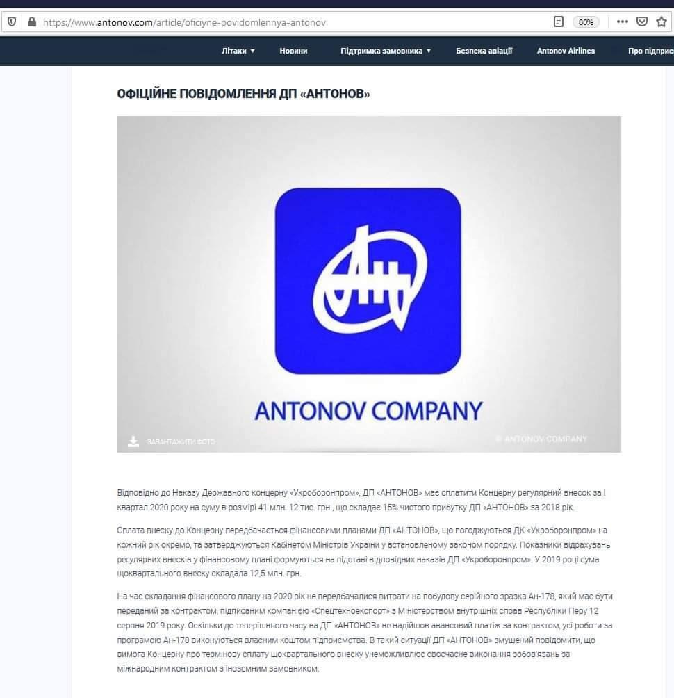 Антонов будує літак Ан-178 для Перу