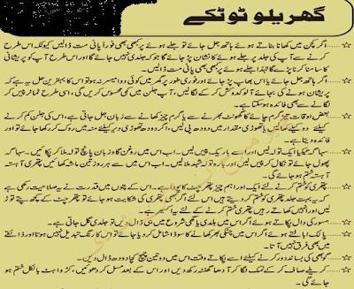 Totkay Urdu Totkay Desi Totkay Pakistani Totkay