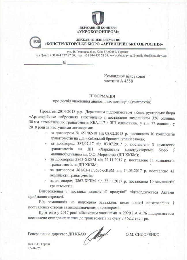 КБАО поставило замовникам 326 автоматичних гранатометів