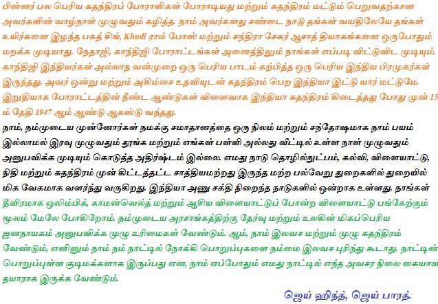 tamil essays for school children