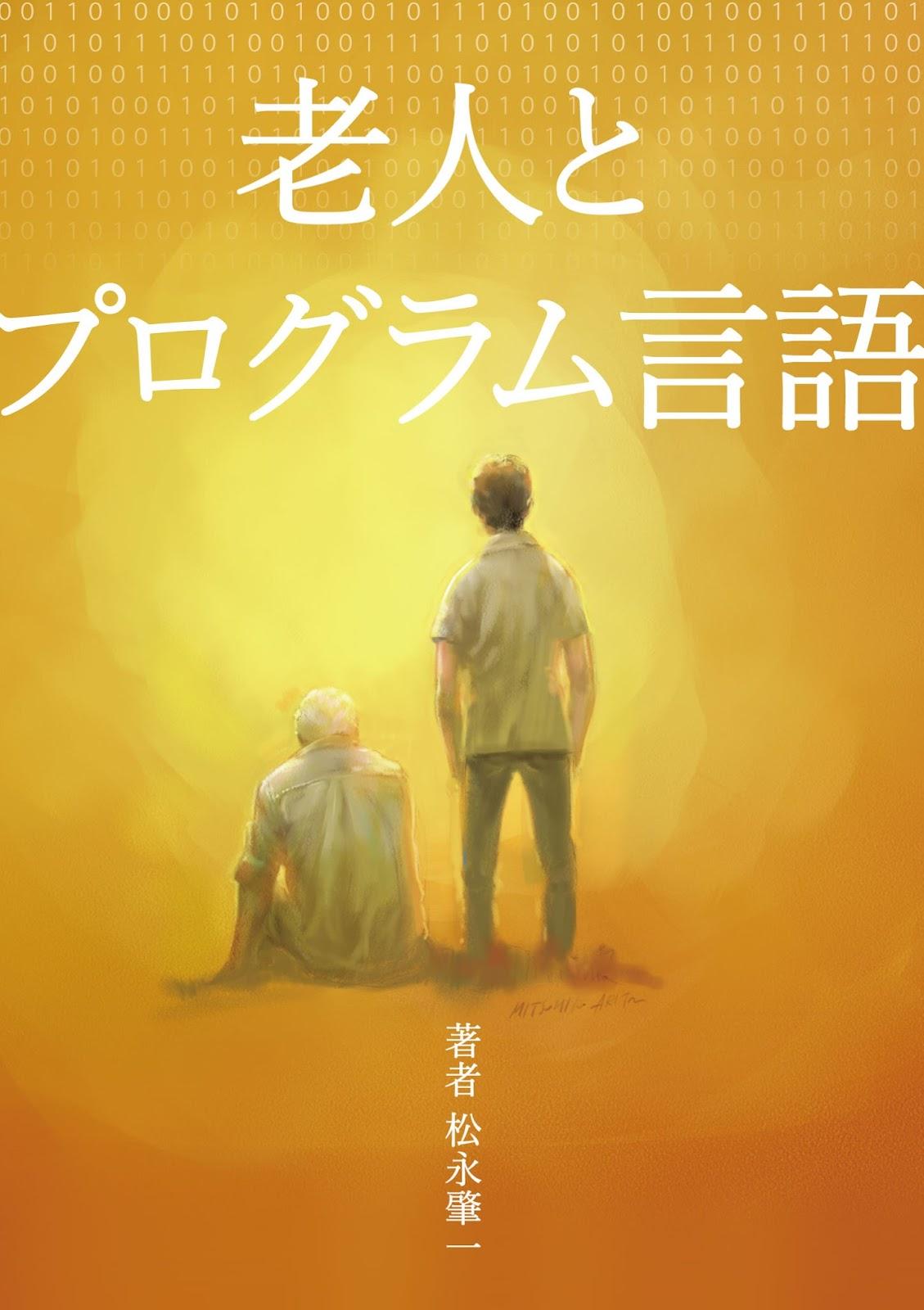 松永肇一『老人とプログラム言語』〈群雛NovelJam〉