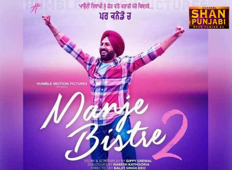 SHAN PUNJABI MEDIA: Manje Bistre Sequel: Title Track Drops