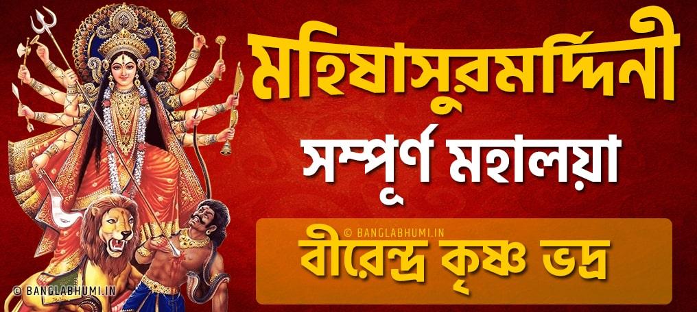 Mahalaya Birendra Krishna Bhadra Android App Free Download