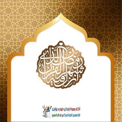 تصاميم رمضانية،تصاميم رمضان 2020,تصاميم رمضان انستقرام,تصاميم رمضان, 2021,تصاميم رمضان كريم,تصاميم رمضان ملابس,تصاميم رمضانيه انستقرام,تصاميم رمضان png,تصاميم رمضان ٢٠٢١,تصاميم رمضان فوتوشوب,تصاميم رمضان كريم فوتوشوب،تصاميم هلال رمضان،تصميم هلال رمضان،تصميم هلال رمضان من الكرتون،تصميم هدية رمضان،تصاميم رمضان مبارك،تصميم مباركة رمضان،تصميم مسابقة رمضان،تصميم رمضان مع الاسم،تصميم رمضان متحرك،تصاميم رمضان للكتابة عليها،تصاميم رمضان للطباعة،تصاميم رمضان لزوجي،تصاميم لشهر رمضان،تصاميم لزينة رمضان،تصاميم ل رمضان،تصميم تهنئة رمضان،تصميم على رمضان،تصميم رمضان،تصميم رمضان كريم،تصميم رمضاني،تصميم رمضان ٢٠٢١،تصميم رمضان 2021،تصميم رمضان احلى مع،تصميم رمضان احلى مع ايمان،تصميم رمضان 2020،تصاميم رمضان كريم psd،تصاميم رمضان كريم 2020،تصميم كروت رمضان،تصاميم قبل رمضان،تصاميم انستقرام رمضان قرب،تصاميم رمضان فيكتور،تصميم قدوم رمضان،تصاميم رمضان فوانيس،تصميم فانوس رمضان،تصاميم فوانيس رمضان اركت،تصاميم فساتين رمضان،تصاميم فوتوشوب رمضان كريم،تصميم رمضان فيديو،تصميم في رمضان،تصميم غلاف رمضان،تصميم غلاف رمضان كريم،تصاميم عن رمضان،تصاميم عن رمضان انستقرام،تصاميم على رمضان،تصاميم عبايات رمضان،تصاميم عباءات رمضان،تصاميم رمضان شاشه سوداء،تصاميم شهر رمضان psd،تصاميم شهر رمضان،تصاميم شهر رمضان 2020،تصاميم شهر رمضان المبارك،تصميم رمضان شاشه سوداء،تصميم شهر رمضان،تصميم شعار رمضان،تصاميم سفرة رمضان،تصاميم رمضان زوجي،تصاميم زينة رمضان،تصميم رمضان زوجي،تصاميم رمضان رمزيات،تصميم زينة رمضان،تصميم رسائل رمضان،رمزيات تصاميم رمضان انستقرام،تصاميم دراريع رمضان،تصاميم ديكور رمضان،تصميم ديكورات رمضان،تصميم دعاء رمضان،تصميم دعوة رمضان،تصميم دراعات رمضان،تصاميم خلفيات رمضان،تصميم خواتي رمضان،تصاميم فوانيس فانوس رمضان خشب ليزر dxf،،خطوط تصاميم رمضان،تصاميم رمضان بدون حقوق،تصميم حق رمضان،تصميم حقيبة رمضان،تصاميم رمضان جاهزه،تصميم ثيمات رمضان،تصميم ثيم رمضان،تصميم ثيمات رمضان للطباعة،تصاميم رمضان تويتر،،تصاميم تهاني رمضان،تصاميم تيشرتات رمضان،تصاميم تهنئة رمضان 2020،تصميم رمضان تهنئة،تصميم تهنئة رمضان psd،تصميم تهنئة رمضان بالاسم،تصاميم رمضان بالاسم،تصاميم رمضان بالاسماء،تصاميم بطاقات رمضان،تصميم رمضان باسمك،تص