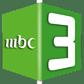 تردد قناة ام بي سي 3 اخر تحديث 2017 Mbc 3 Nilesat