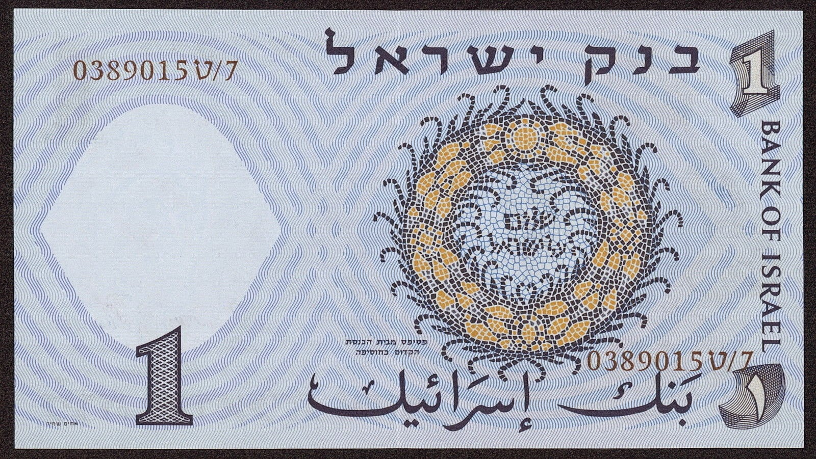 Israeli Currency 1 Lira Bank Note 1958 Mosaic from the floor of an ancient synagogue at lssafiya on Mount Carmel