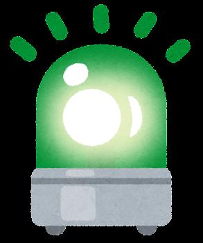 パトランプのイラスト(点灯・緑)
