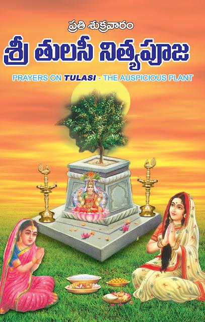 శ్రీ తులసి నిత్య పూజ | Sri Tulasi Nitya Pooja | GRANTHANIDHI | MOHANPUBLICATIONS | bhaktipustakalu
