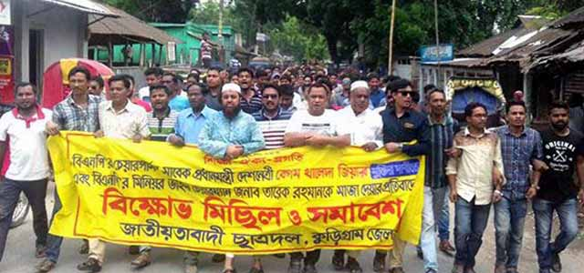 protests in Kurigram demanding the release of Begum Khaleda Zia