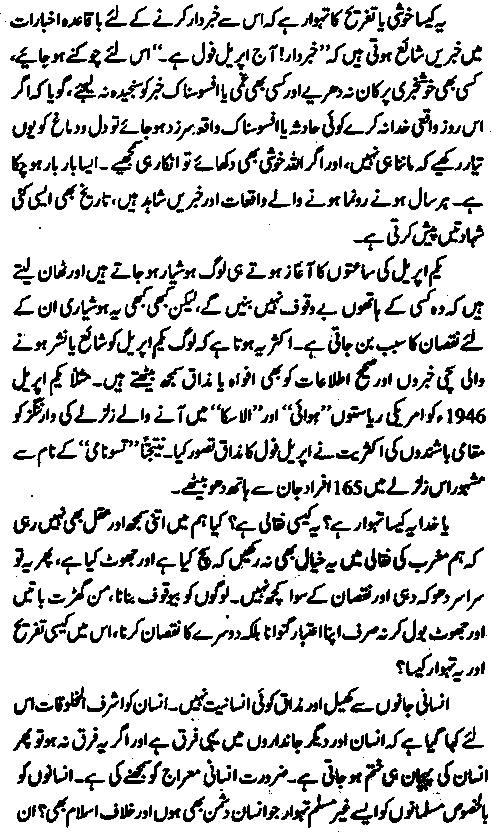 April Fools Islam Urdu