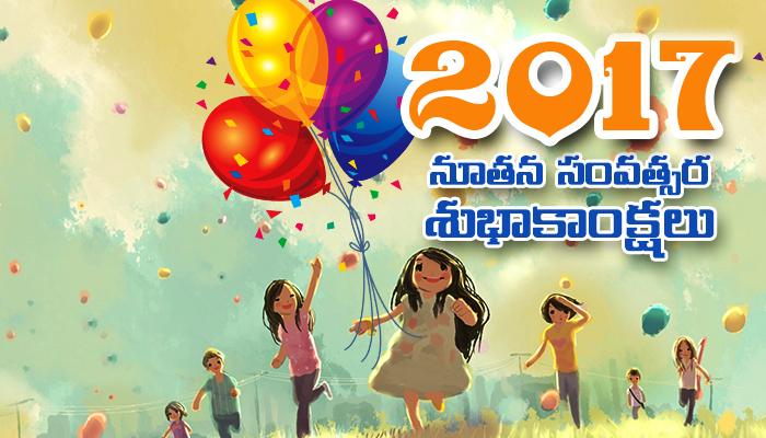 Happy New Year 2017 Telugu SMS