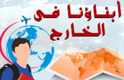 المستندات المطلوبة للتقدم لإمتحان أبناؤنا في الخارج 2019