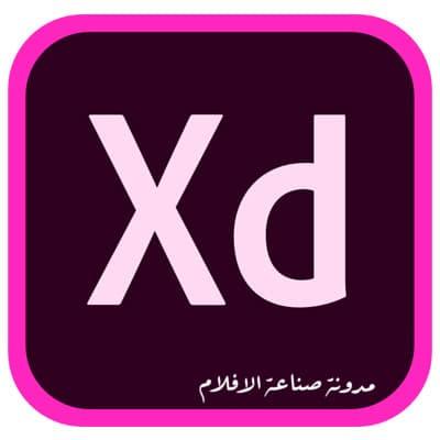 تحميل ادوبي اكس دي 2019 | 9.Adobe XD CC v18.0.12 | ماك