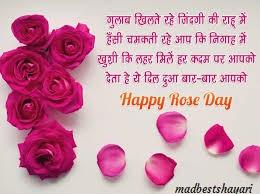 [#HD+] Rose Day Image | Rose Day Shayari images के साथ अपने Love को करे Wish