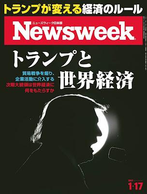 [雑誌] 週刊ニューズウィーク日本版 2017年02月9日号 Raw Download
