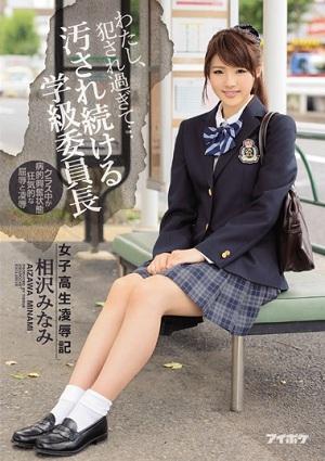 Minami Aizawa cô học sinh tội nghiệp IPZ-891 Minami Aizawa