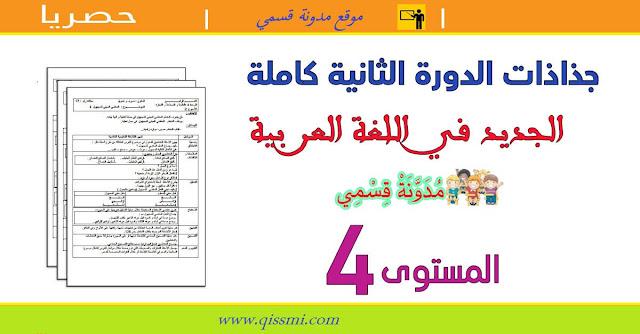 جذاذات الجديد في اللغة العربية الدورة الثانية للمستوى الرابع ابتدائي