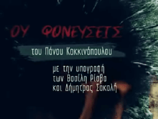 ou-fonefsis-epeididio-9-10