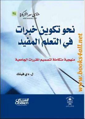 تحميل منهجية متكاملة لتصميم المقررات الجامعية