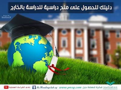 منح دراسية مجانية للدراسة بالخارج وكيفية الحصول عليها