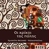 Οι κρίκοι της πόλης, Χ. Μελισσά-Χαλικιοπούλου