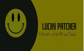 حمّل تطبيق Lucky Patcher لتهكير أي لعبة أو تطبيق على هواتف الاندرويد