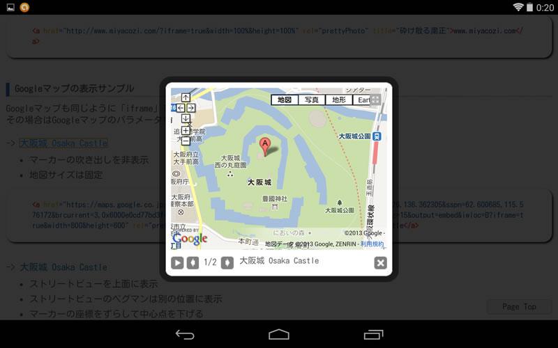 prettyPhoto モーダルウィンドウでGoogle Maps -4